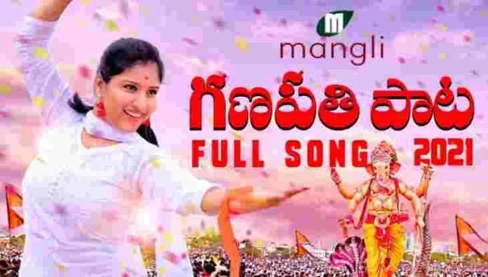 Mangli Ganesh Song Lyrics