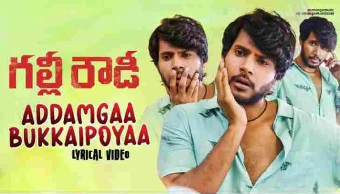 Addamgaa Bukkaipoyaa Song Lyrics