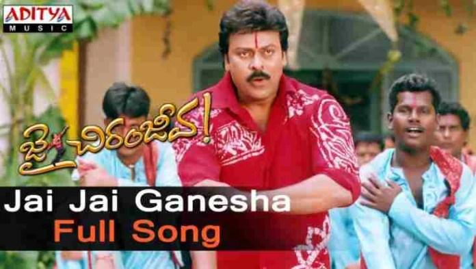 Jai Jai Ganesha Song Lyrics