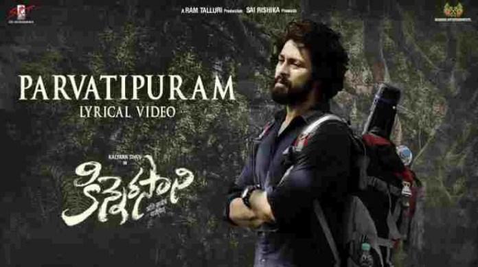 Parvatipuram Song Lyrics