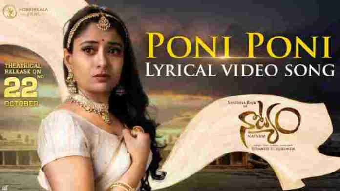 Poni Poni Song Lyrics
