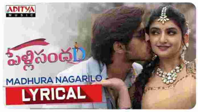 Madhura Nagarilo Song Lyrics