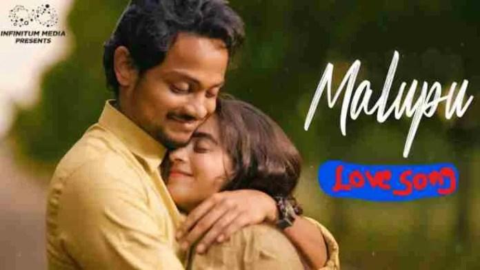 Malupu Song Lyrics