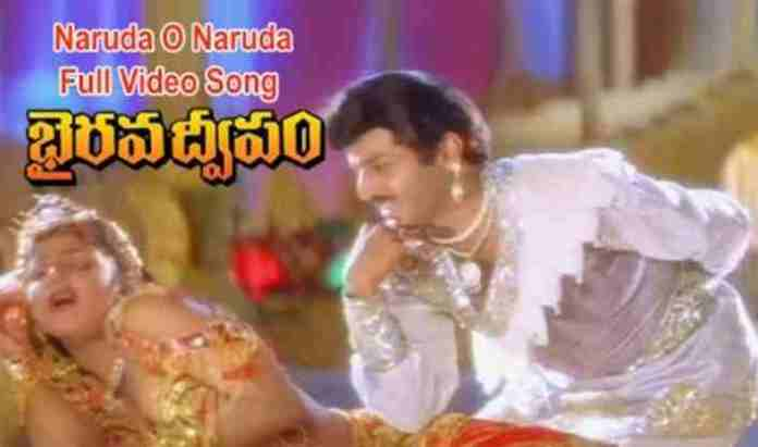 Naruda O Naruda Song Lyrics