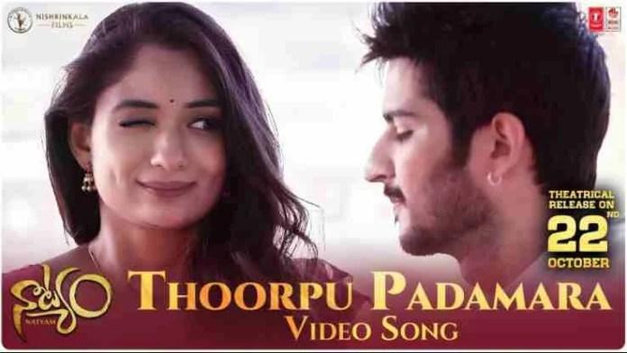 Thoorpu Padamara Song Lyrics