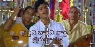 Vaishnavi Bhargavi Vagdevi Song Lyrics