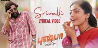 Srivalli Tamil Lyrics