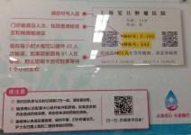 Shanghai Cancer Center 2