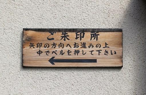 大聖寺御朱印所案内看板