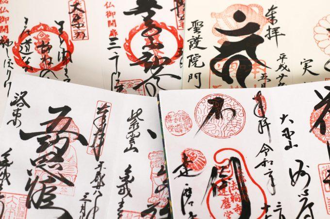 京都の御朱印