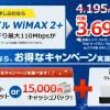 So-net モバイル WiMAX 2+を検討する