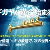 WiMAXのギガ放題は2年後に