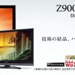 東芝REGZA 47Z9000を購入しました