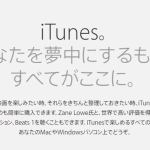 iTunes12を従来通りの画面表示方法に変える