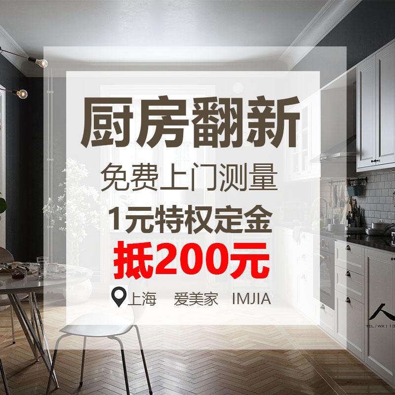 renovated kitchen bowls 爱美家宅翻新 厨房翻新 上海旧房翻新改造 上海装修改造 厨房改造 收藏