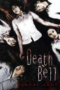 Death Bell 2 (2010)