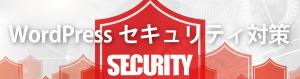 WordPressセキュリティ対策|有限会社イーコム 十日町市 上越市 長岡市