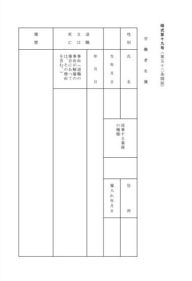 厚生労働省「様式第19号」労働者名簿