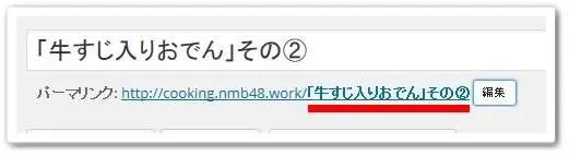 SeesaaブログからWordPressへリダイレクトを使って引越しする方法