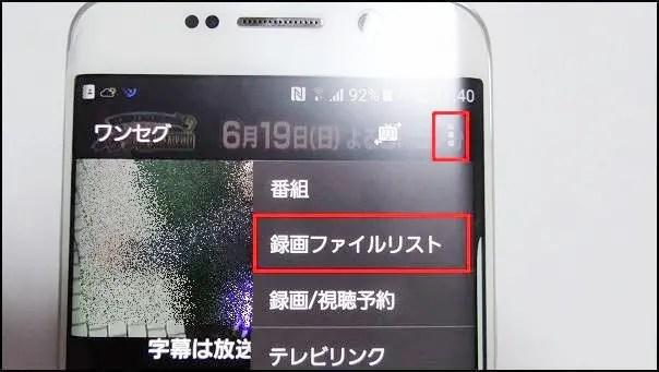 Galaxy S6 edge テレビアプリで番組を録画