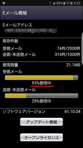 Androidスマホ 受信メールの使用容量