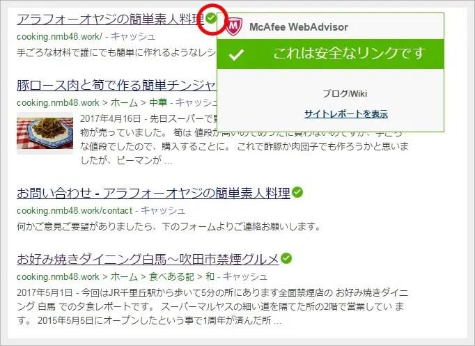 McAfee (マカフィー)のSiteAdvisorでサイトの評価を申請する方法