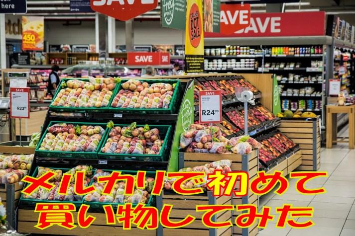 メルカリで初めて商品を買う方法や購入後の流れを徹底解説!