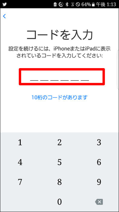 AndroidのスマホからiPhoneへデータを移行する方法【Move to iOS】