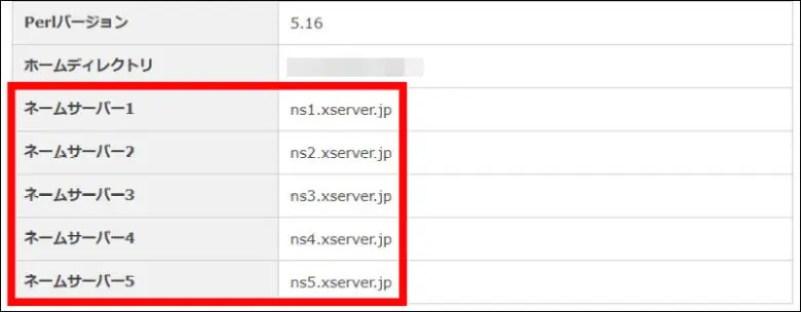 エックスサーバー側のネームサーバーの確認方法