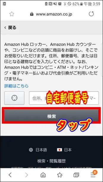 Amazon通販でのコンビニ受け取り方法や受け取り可能な商品とは?
