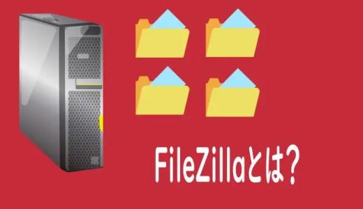 FileZillaの使い方を初心者向けに分かりやすく解説【FTPソフト】