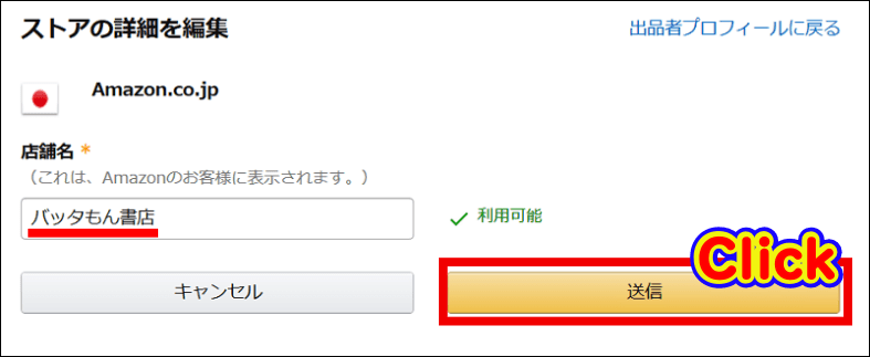 Amazonマーケットプレイス 屋号の変更方法