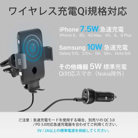 【YOSH/ヨッシ】 Qi対応 車載ホルダー ワイヤレス充電器 スマホホルダー(Qi Wireless In-Car Charger)[カーライフ]