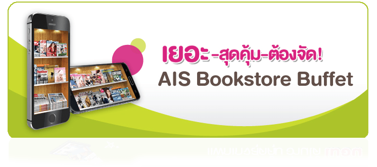 AIS Bookstore Buffet