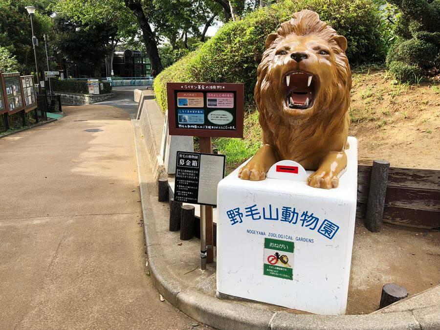 野毛山動物園内にある募金箱写真