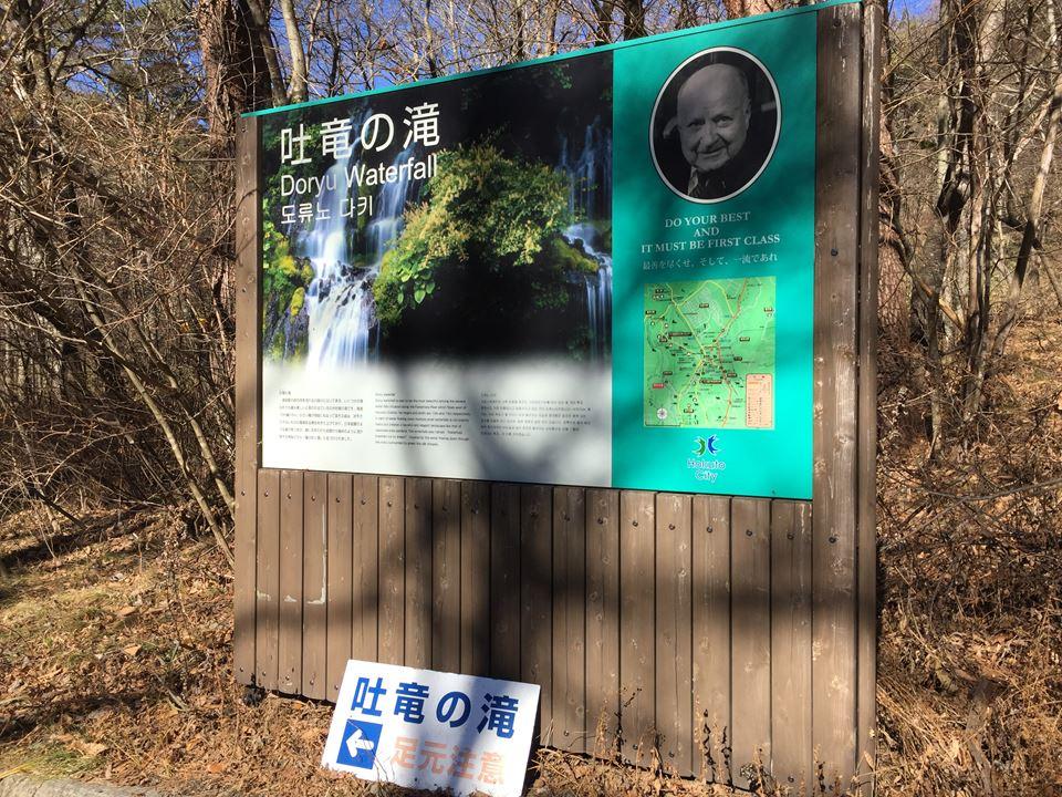 山梨県北杜市、清里高原の川俣渓谷にある吐竜の滝の案内看板