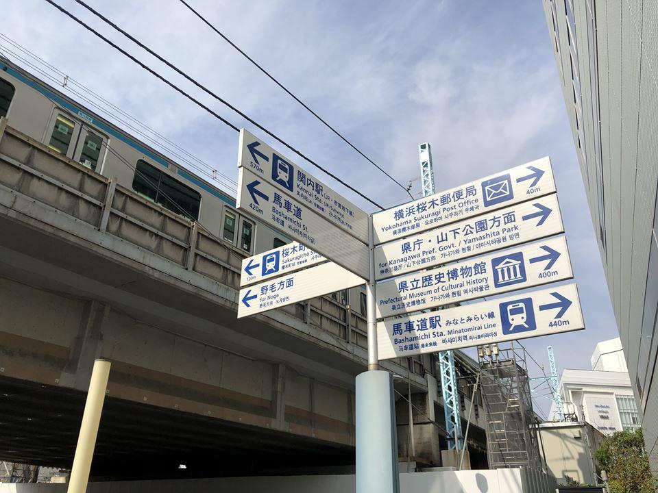 JR桜木町駅の新改札付近にある標識