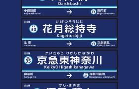 2020年3月に駅名変更する京急線の案内(大師橋・花月総持寺・京急東神奈川・逗子葉山)