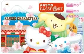 pasmo-passportの画像