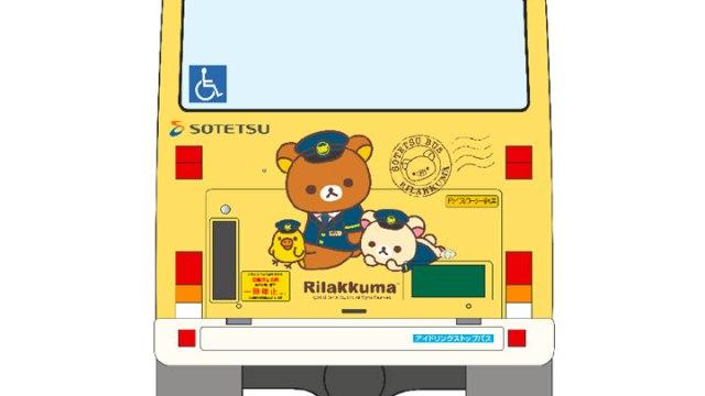 2019年3月3日から運行予定のリラックマバスのイメージ画像