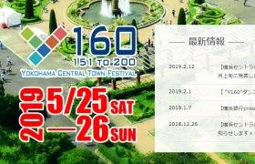 横浜セントラルタウンフェスティバルのWebサイトスクリーンショット