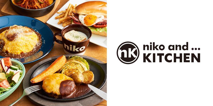 niko and ... KITCHEN(ニコアンドキッチン)