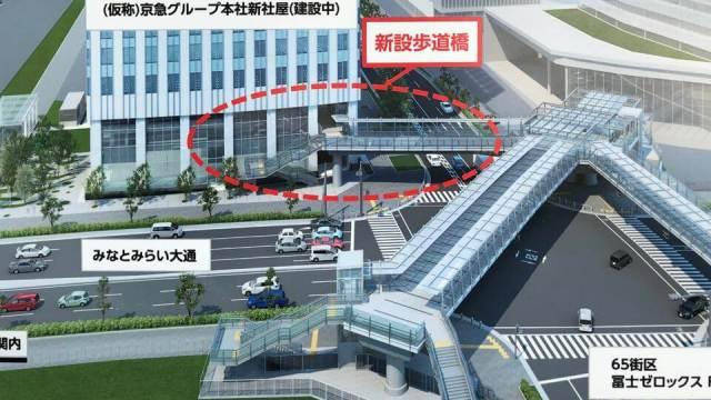 日産本社ビルと京急グループ本社ビルをつなぐ歩道橋新設工事の標識