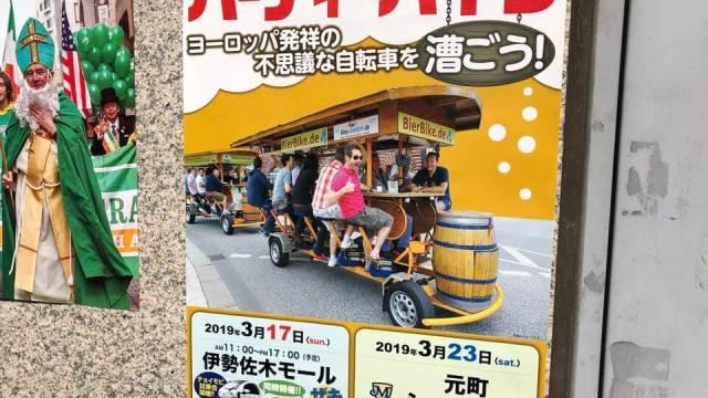 元アンチショッピングストリートで行われるパーティーバイクの試乗会