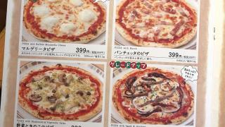 サイゼリヤのピザメニュー
