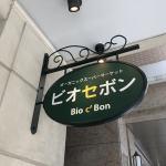 電源カフェ「ビオセボン横浜元町店」はWi-Fi完備で健康的な空間だった。多目的トイレもあります
