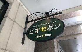 Bio c' Bon(ビオセボン)横浜元町店の写真