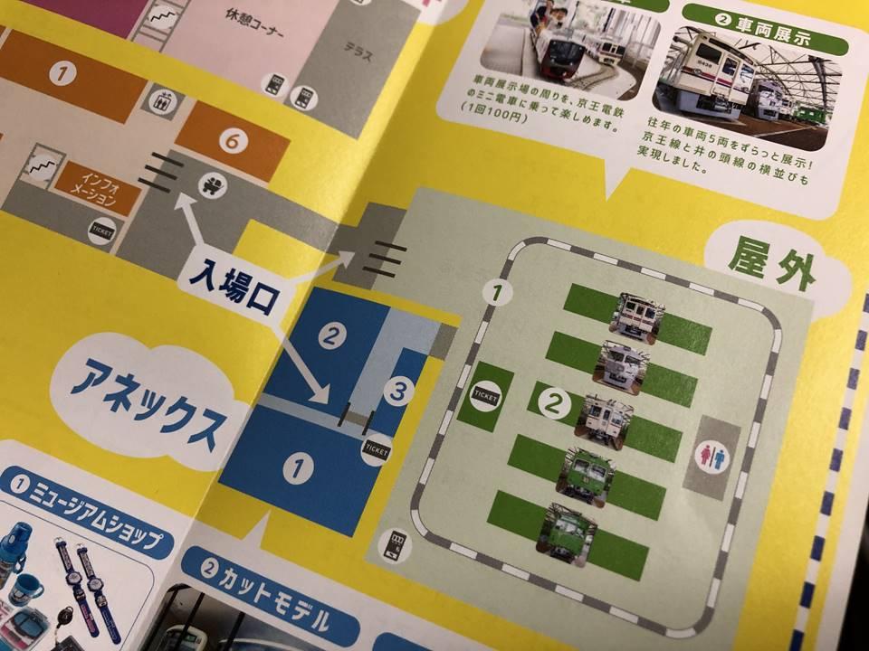 京王れーるランド:屋外施設とアネックスのマップ