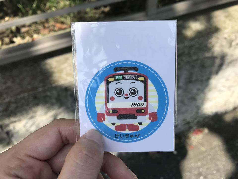 京急ファミリー鉄道フェスタ2019の様子