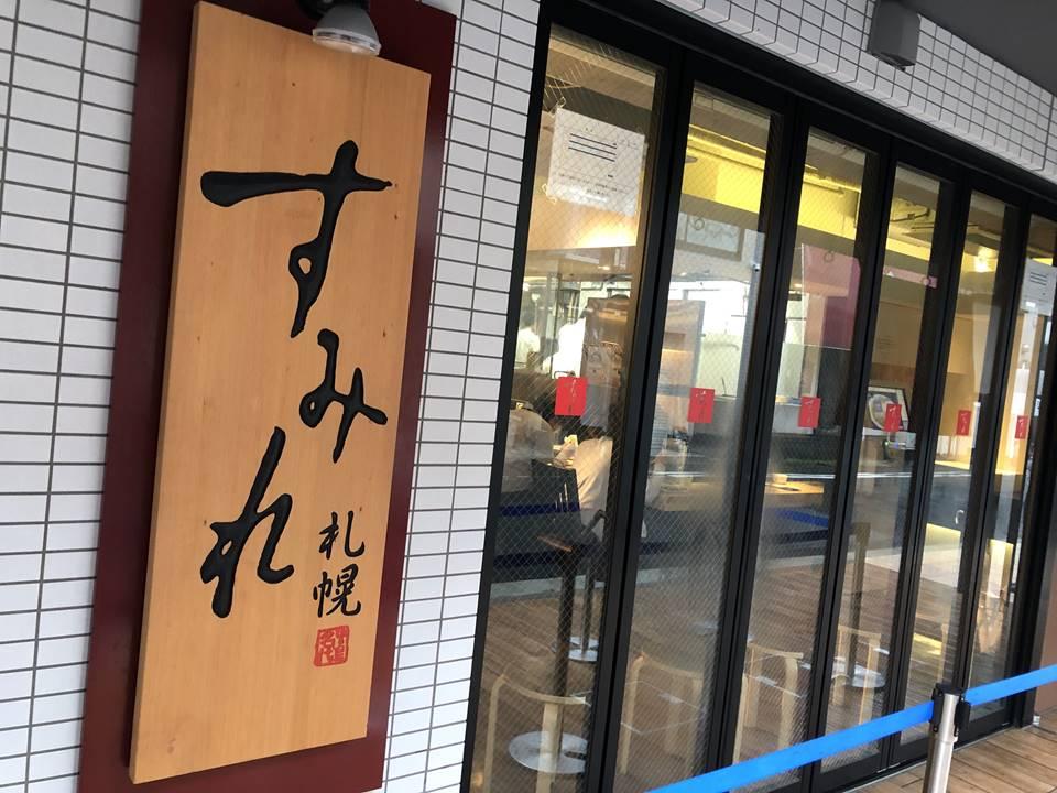 すみれ横浜店の写真